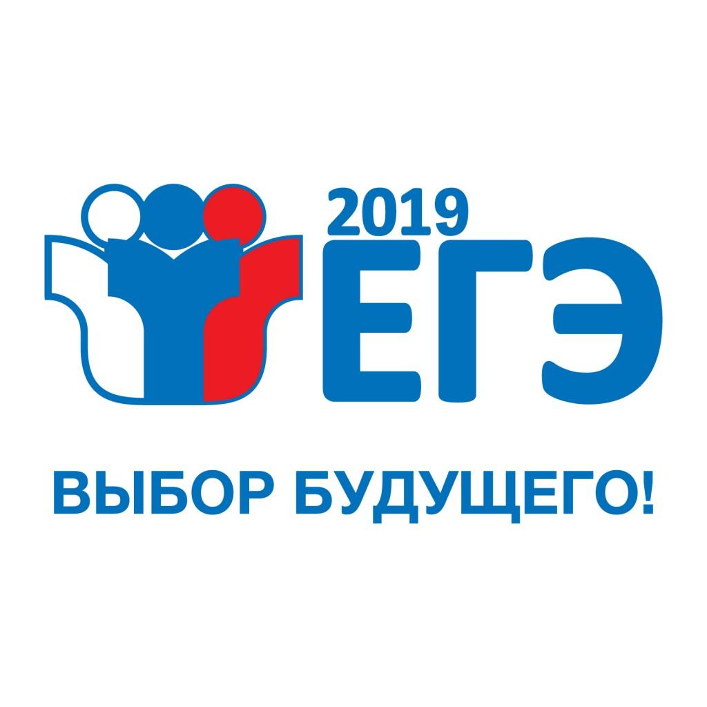 ЕГЭ 2019: Единый государственный экзамен рекомендации